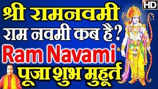 श्री राम नवमी कब है 2019 | रामनवमी 2019 | Ram Navami 2019 kab hai | 2019 RamNavami | शुभ मुहूर्त