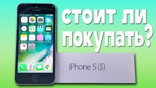 видео купить iphone 5S
