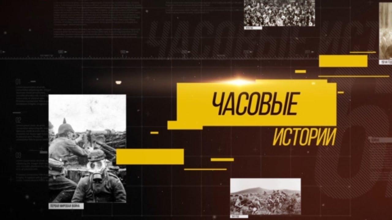 Часовые истории. Франция - полигон для украинского майдана