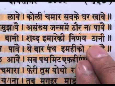 Kabir Sagar - 12 Panths of Kaal including Radha Soami Panth