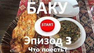 Что поесть в Баку на 10 манат