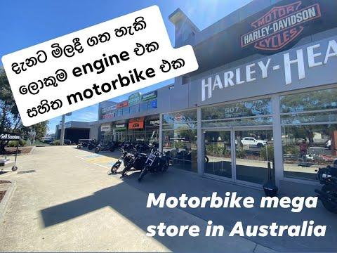 Vlog 02   Motorbike Mega Showroom in Melbourne   Sinhala