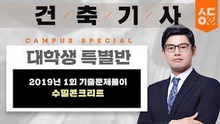 [성안당e러닝] 건축기사 2019년1회 기출문제풀이(2…