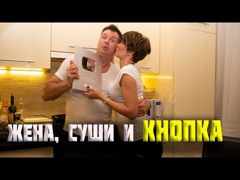 Как я праздную СЕРЕБРЯНУЮ  кнопку! Алекс Брежнев с ЖЕНОЙ после Крыма!