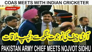 Pakistan News Live | Chief of Army Staff Pakistan Meets with Novjot Singh Sidhu Indian Cricketer