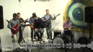Музыка на АТВ. Чингис Раднаев и гр.