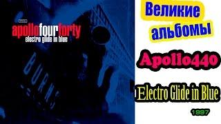Великие альбомы-Apollo 440-Electro Glide In Blue(1997)обзор,рецензия(Всем привет!С вами Вульф и я продолжаю рубрику Великие альбомы и в этот раз это альбом группы Apollo 440-Electro..., 2016-05-20T07:29:42.000Z)