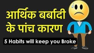 😟5 Reason (habits) of Being financially Broke in Hindi - आर्थिक बर्बादी के 5 कारण