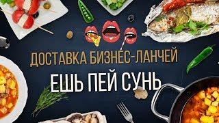 видео Доставка обедов в офис Екатеринбург, комплексные обеды с доставкой