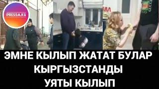 УЯТ ДЕГЕН КАЛБАПТЫР БУЛАРДА КОРУГЛО ВИДЕО