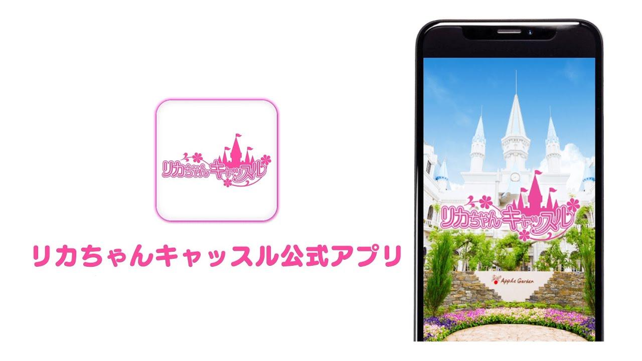 【サービス開始】リカちゃんキャッスル公式アプリ!!