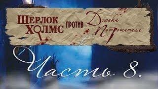 Шерлок Холмс против Джека Потрошителя. Часть 8.
