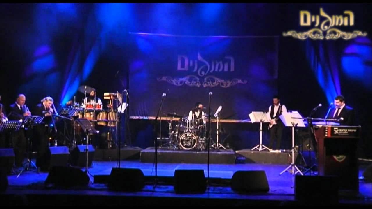תזמורת המנגנים: מחרוזת חנוכה   HaMenagnim: Hanukkah Medley - Live HD