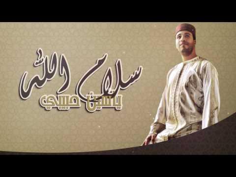 صلاة الله سلام الله Yassine Habibi Sallamo Allah