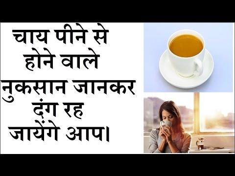 चाय पीने से होने वाले नुकसान जानकर दंग रह जायेंगे आप। Side Effects of Taking Tea