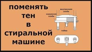 Снять тэн(снять тен в стиральной машине., 2014-11-09T21:57:38.000Z)