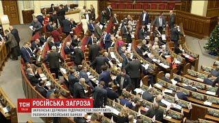 Українські державні підприємства досі співпрацюють з російськими банками