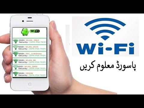 wi fi software