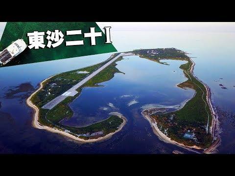 東沙二十part1:擁有世界級珊瑚生態的神秘東沙島在哪裡?