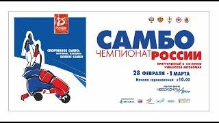 Download 29.02.2020 MAT 4 Чемпионат России по Самбо (предварительная часть) Mp3 and Videos