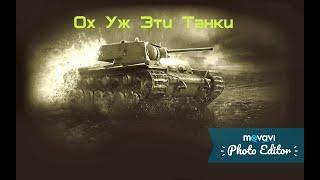 Танки0_0