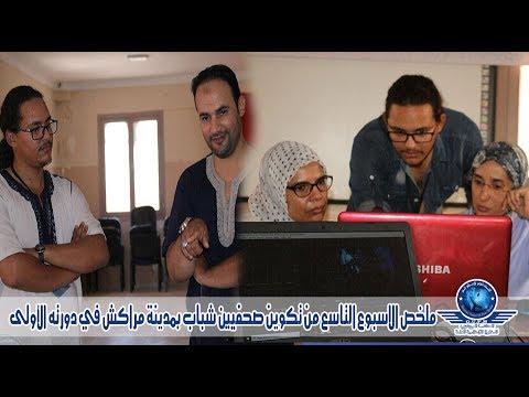 ملخص الاسبوع التاسع من تكوين صحفيين شباب بمدينة مراكش في دورته الأولى