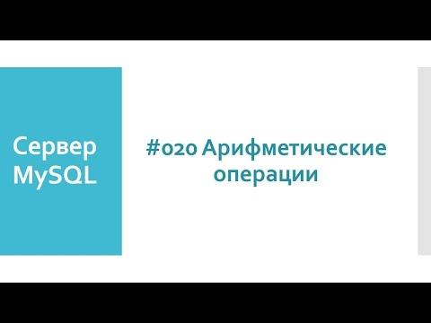 Арифметические операторы и операции в MySQL: сложение, вычитание, деление, умножение