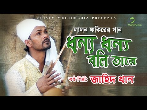 Dhonno Dhonno Boli Tare   FT Lalon Fakir   Old is Gold Lalon Giti Song   By Zahid Hasan