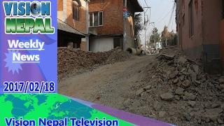 Vision News || Weekly News || 18 February 2017 || Vision Nepal Television ||