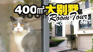 【喵来啦】五只猫住400m²大别墅,猫生圆满了!