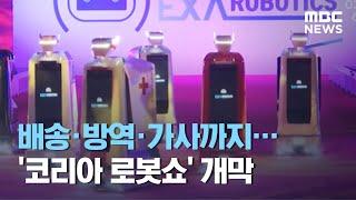 배송·방역·가사까지…'코리아 로봇쇼' 개막 (2021.…