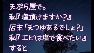 【修羅場】天ぷら屋で。私『塩頂けますか?』店主「天つゆあるでしょ?」私『エビは塩で食べたい』すると thumbnail