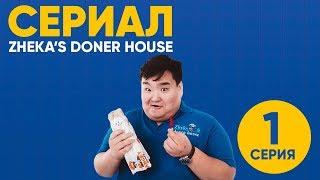 Донер в большом городе/Zheka's Doner House - 1 серия