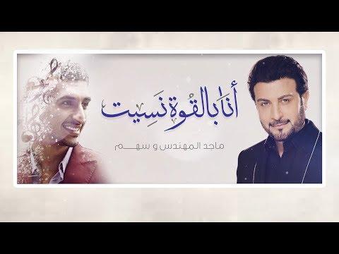 Majid Almohandis - Ana Belqowah Neseet ماجد المهندس وسهم - أنا بالقوة نسيت - حفلة الثمامة | 2019