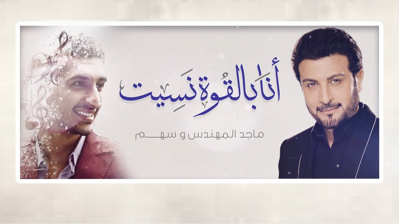 Majid Almohandis - Ana Belqowah Neseet ماجد المهندس وسهم - أنا بالقوة نسيت - حفلة الثمامة   2019 #1