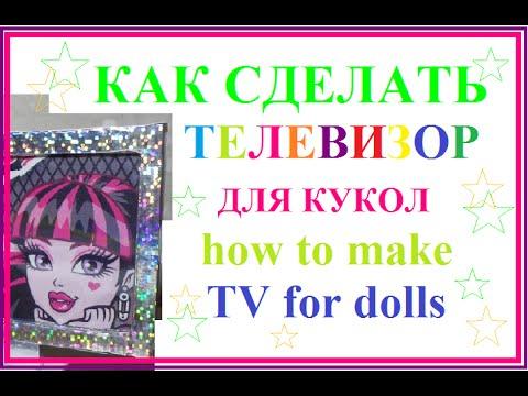 видео: Как сделать телевизор для кукол  how to make tv for dolls