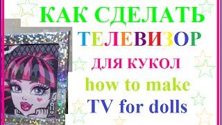 Как сделать телевизор для кукол  how to make TV for dolls