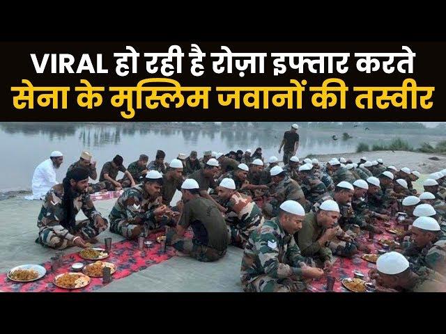 Viral हो रही है रोज़ा इफ्तार करते Indian Army के मुस्लिम जवानों की ये तस्वीर