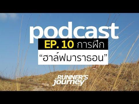 podcast runner 's journey 10 การฝึกวิ่งฮาล์ฟมาราธอน