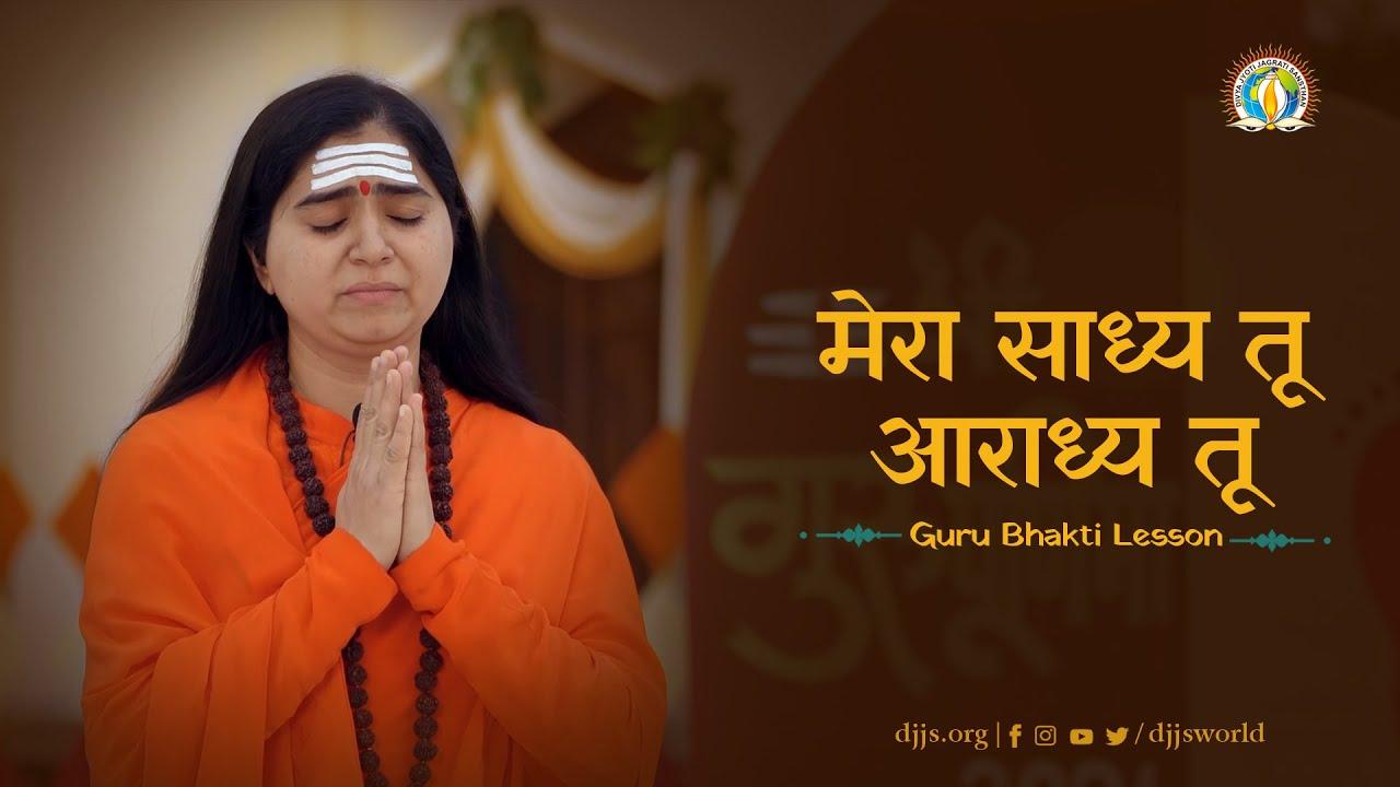 Mera Saadhya Tu Aaradhya Tu   Guru Purnima 2021   Guru Bhakti Lesson 12   Sadhvi Garima Bharti Ji