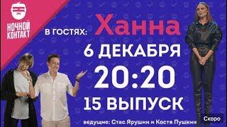 """Шоу """"Ночной Контакт"""" сезон 2 выпуск 15 (в гостях Ханна) #НочнойКонтакт"""