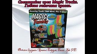 Светящийся трек Magic Tracks. Гибкая гоночная трасса. Обзор конструктора