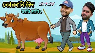 ভাইজান গরু কত !! Qurbani Eid 2021 Special Funny Dubbing Video | Eid al Adha 2021 New Funny Video