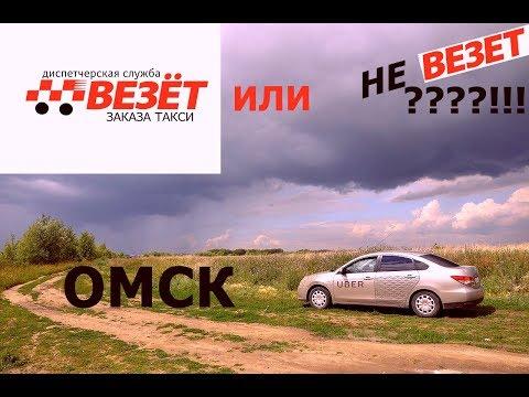 РАБОТА В ТАКСИ ВЕЗЕТ С ПРИОРИТЕТОМ. ОМСК