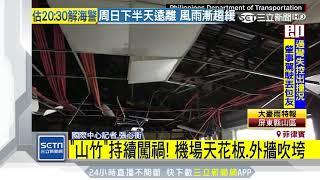 山竹「吹毀」機場!呂宋島9座機場停擺|三立新聞台