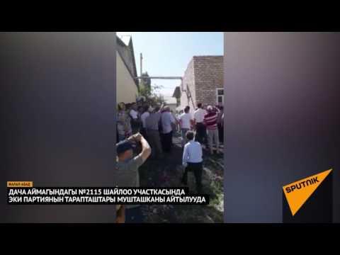 Драка на выборах в Джалал-Абаде — видео очевидца