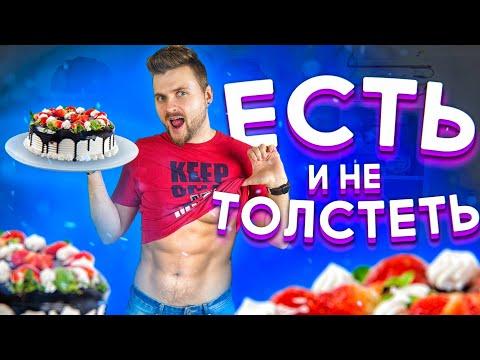 Как есть сладости и не толстеть / Самые дорогие десерты 0 калорий