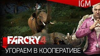 Угараем в кооперативе Far Cry 4 [60FPS]