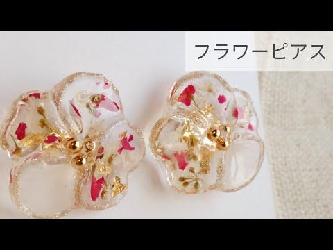 【UVレジン】フラワーピアスの作り方 resin flower