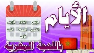 Days Of the Week in Moroccan dialect - Atfal TV | الأيام باللهجة المغربية - أطفال تيفي